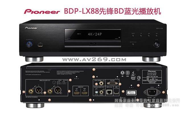 先锋旗舰BDP-LX88蓝光3D播放机