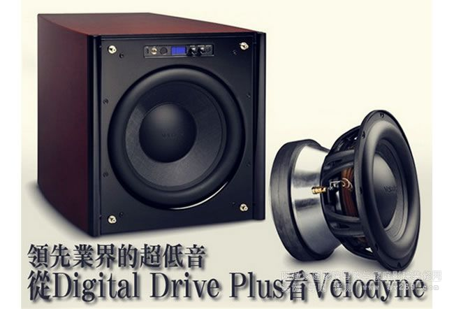 解读Velodyne威力登超低音旗舰系列Digital Drive Plus