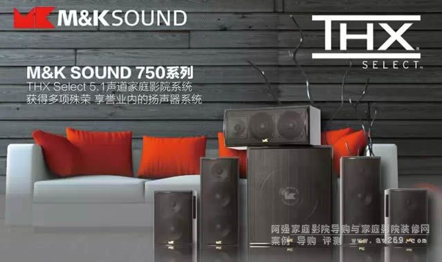M&K SOUND 750套装