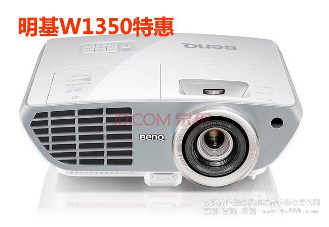 明基W1350投影机优惠价供应
