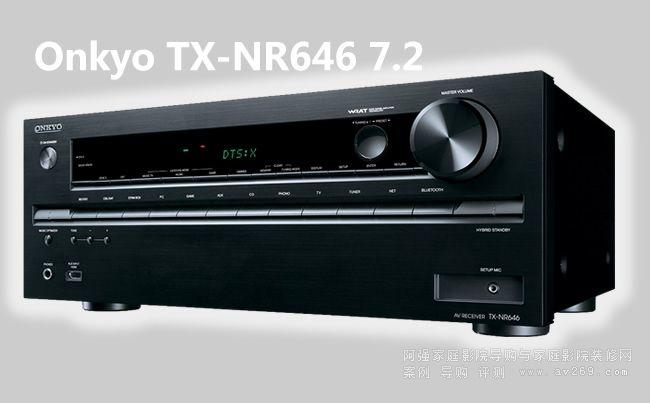 ONKYO TX-NR646安桥功放介绍
