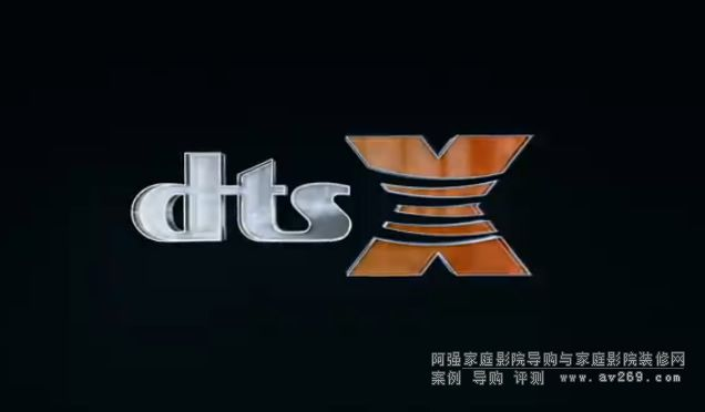 DTS全新技术DTS:X  多维空间音频技术