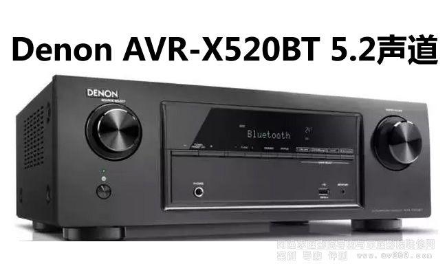 Denon AVR-X520BT 天龙功放