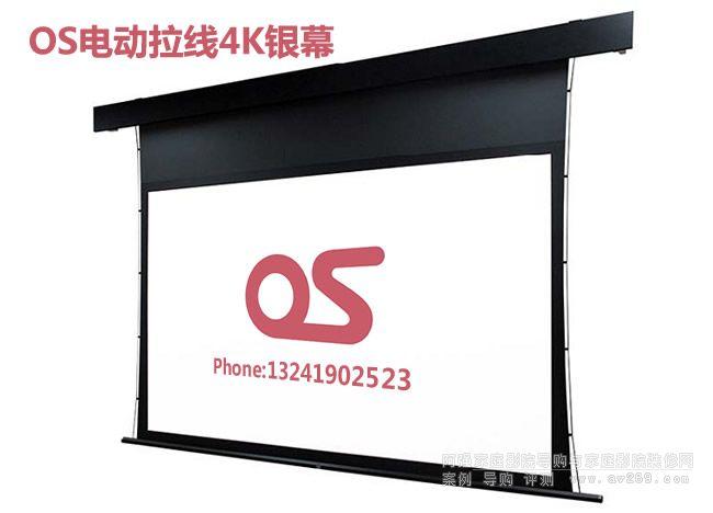 OS电动拉线4K银幕