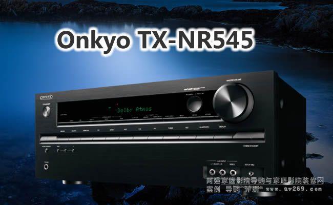 ONKYO TX-NR545安桥功放介绍