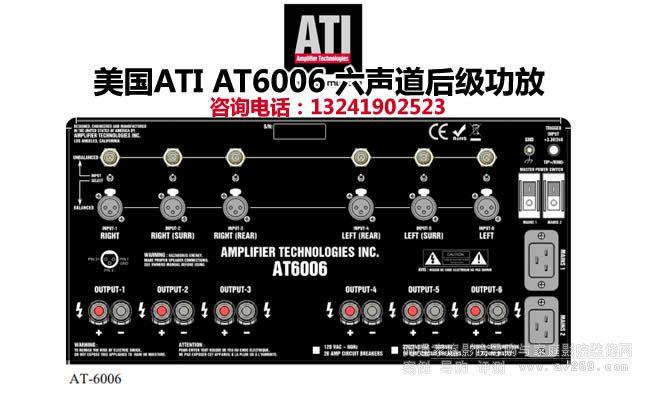 美国ATI功放 AT6006 六声道后级功放