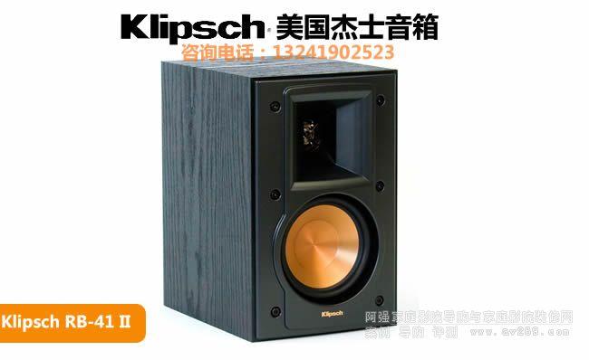 Klipsch/��ʿRB-41 II�������