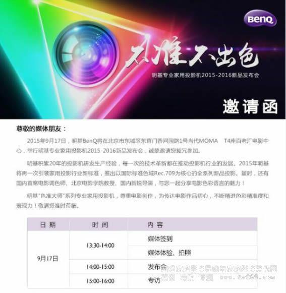 2015明基投影机新品发布会本月17号开幕 或将发布全新W1000 W2000 W3000系列投影机