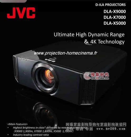JVC发布三款投影机X5000 DLA-X7000和DLA-X9000