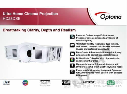 奥图码发布的新品家用投影机HD28DSE内置Darbee影像处理技术