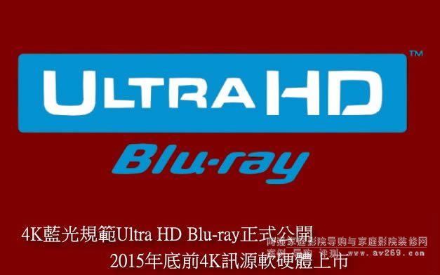 4K蓝光规范确立Ultra HD Blu-ray软体年底将上市