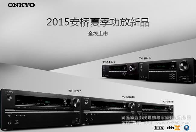 2015年Onkyo安桥功放夏季新品全线上市