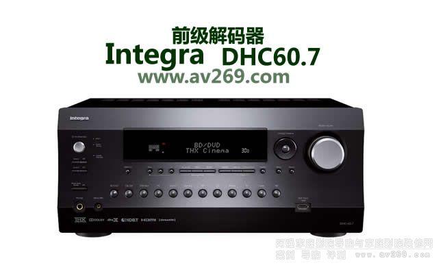 期待Integra功放推出型号为DHC80.7前级处理器