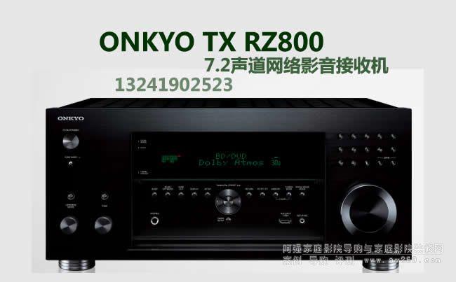 ONKYO TX-RZ800安桥功放介绍