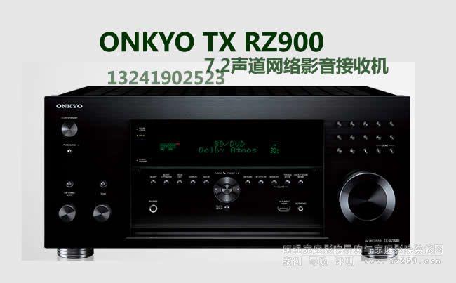 ONKYO TX-RZ900安桥功放介绍