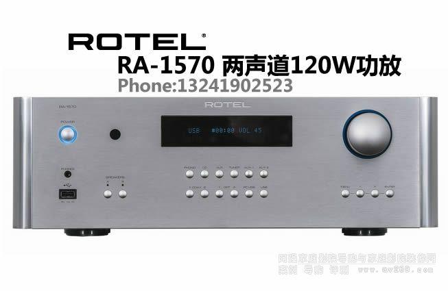 ROTEL洛得合并式功放RA-1570
