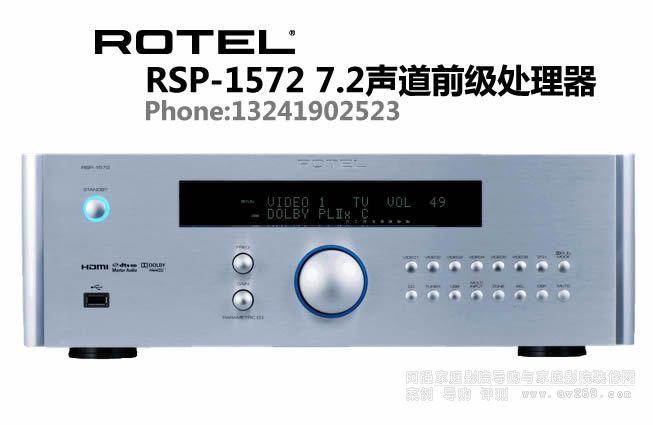 ROTEL洛得多声道环绕解码器RSP1572