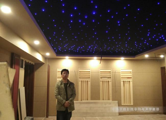 私人别墅家庭影院影音室星光顶真实案例呈现