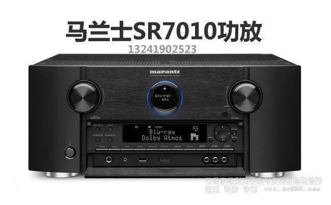 旗舰马兰士SR7010功放网络AV环绕接收机介绍