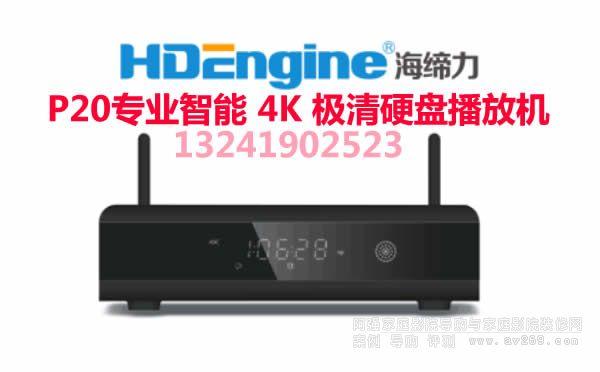 海缔力P20极清4K播放机(禁网)
