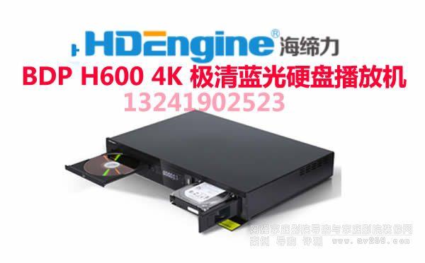 海缔力H650蓝光碟机3D4K多媒体播放机