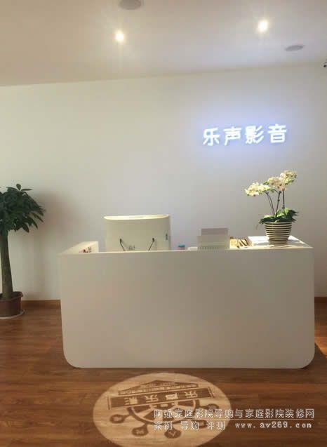 南京乐声乐影智能科技有限公司