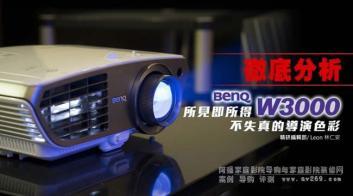 新色准2016开年投影新品之明基W3000开箱评测