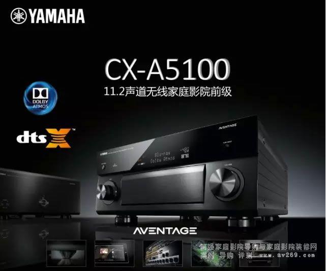 雅马哈旗舰CX-A5100
