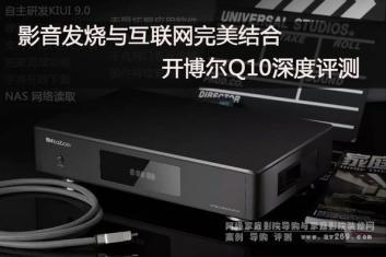 深度评测开博尔Q10 4K蓝光媒体播放机
