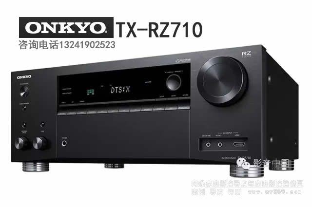 安桥Rz710功放 Onkyo TX-RZ710 安桥功放