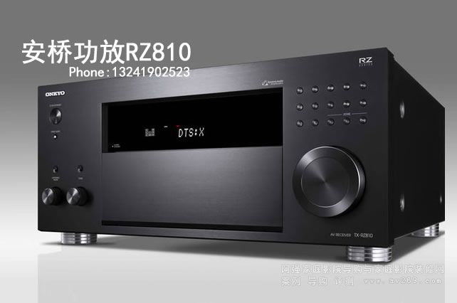 安桥Rz810功放介绍 Onkyo TX-RZ810 安桥功放