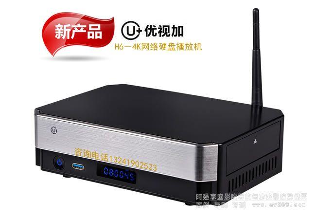 优视加硬盘播放机 优视加H6极致4K解码