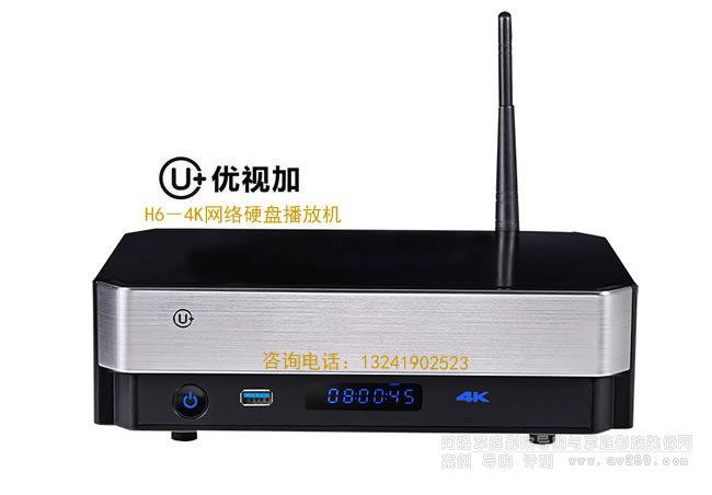 优视加H6网络硬盘播放机