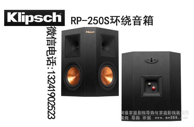杰士RP250S环绕音箱 偶极环绕音箱