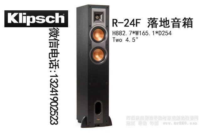 杰士R24F落地音箱介绍 杰士音箱 klipsch音箱