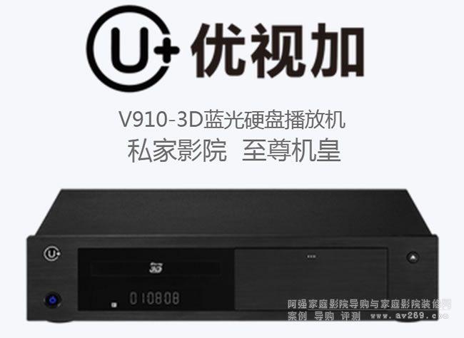 优视加V910蓝光硬盘播放一体机
