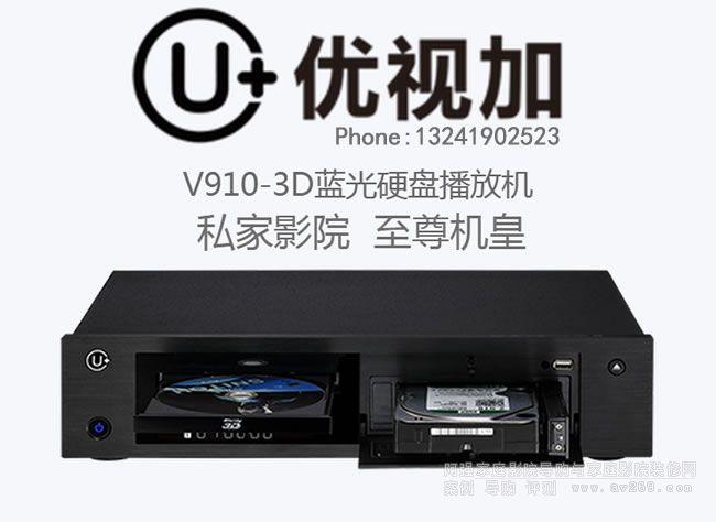 优视加V910 3D 4K播放机