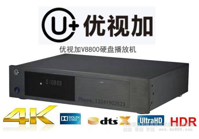 优视加V8800 网络硬盘播放机