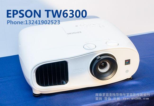 爱普生TW6300高清3D投影机介绍