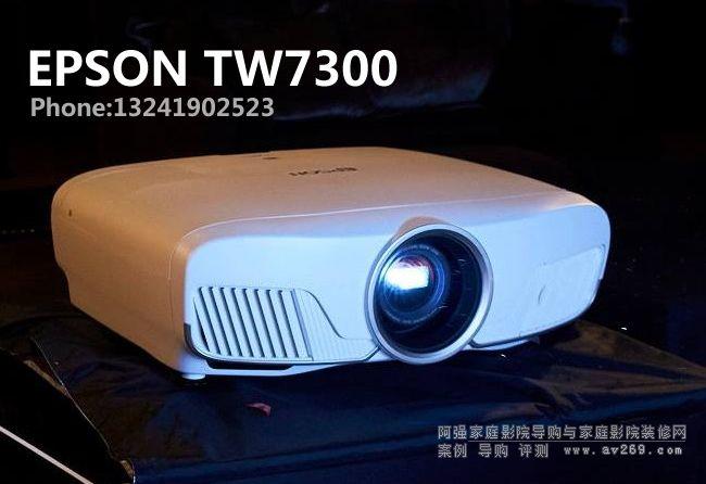 爱普生TW7300高清3D投影机介绍