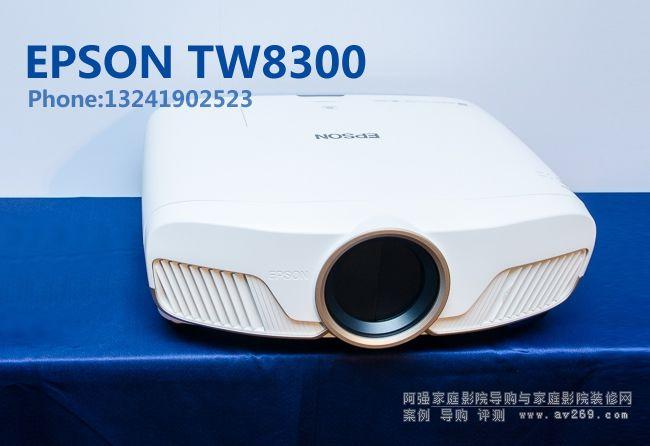 爱普生TW8300超高清3D投影机介绍