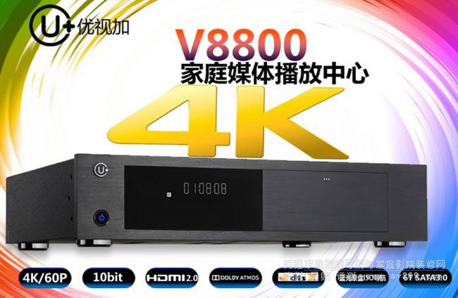 优视加V8800网络硬盘播放机全能介绍篇