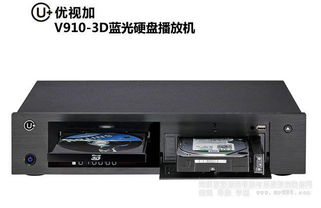 优视加V910蓝光碟片硬盘一体机