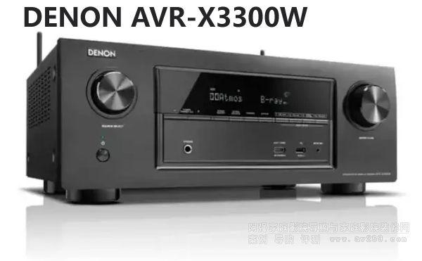 DENON X3300W 7.2声道天龙功放X3300W介绍
