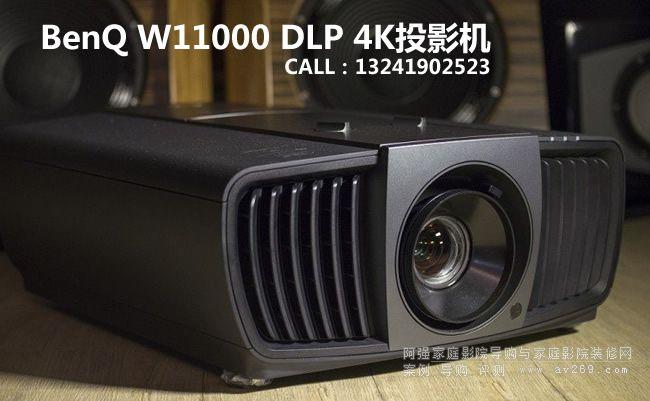 明基4K投影机 明基W11000 明基DLP 4K投影机
