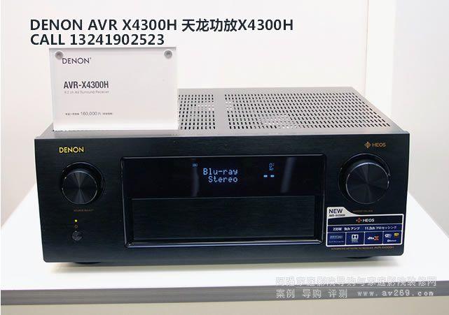 天龙功放X4300W介绍 DENON AVR-X4300H