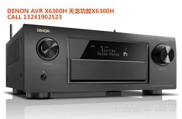 天龙功放X6300H介绍 DENON AVR-X6300H
