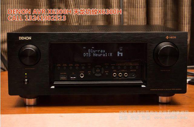 天龙功放推出X4300H和X6300H两款中高端功放