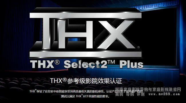 THX®参考级影院效果认证