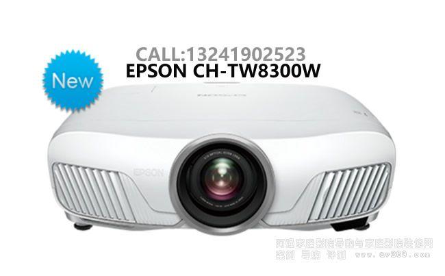爱普生TW8300W(支持4K、HDR)专业级家用无线投影机
